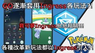 【Pokémon GO】逐漸套用Ingress各玩法?!(各種改革新玩法都從Ingress引入?!)