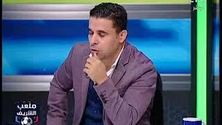 أحمد الشريف عن تصريح مرتضى منصور الخطير ضد