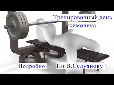 Один тренировочный день подробно. Жим лёжа. В.Селуянов. Спортивная адаптология