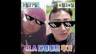 CLA 공액리놀레산    다이어트 리얼 후기