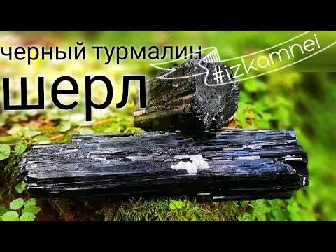 Турмалин камень свойства и значение кому подходит #izkamnei камень оберег талисман