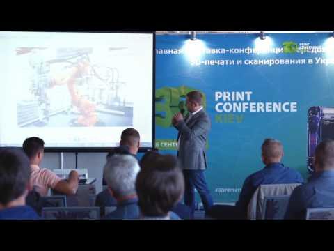 Выступление Максима Гербута на 3D Print Conference Kiev
