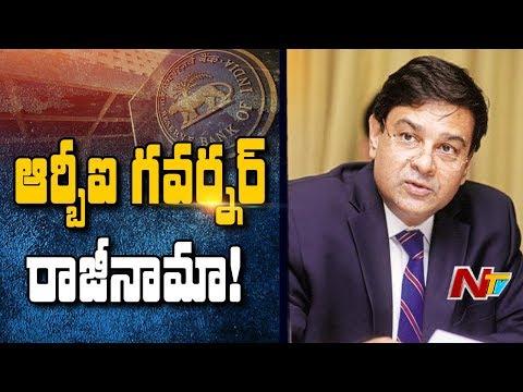 Breaking News : Urjit Patel Resigns As RBI Governor | NTV