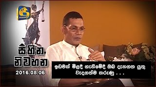 Sihina Niwahana | Interview with Nirosh Ranga - 06th August 2016