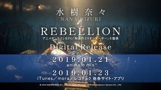 水樹奈々『REBELLION』TV-CM 15sec.