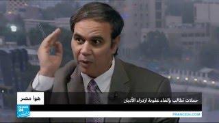 """""""فرانس 24"""": مطالبات بإلغاء عقوبة ازدراء الأيان في مصر"""