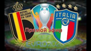 Футбол Евро 2020 ИТАЛИЯ БЕЛЬГИЯ Прямая трансляция