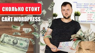 Сколько стоит сайт на WordPress? / How much cost a WordPress Site?