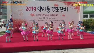 2019 약사동 경로잔치 축하공연 이화어린이집 원생들 …