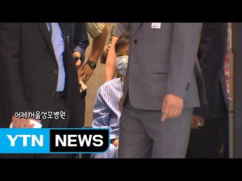 """박근혜 """"허리 통증"""" 최순실 """"심장 이상"""" / YTN"""
