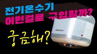 [네모난전기온수기]전기온수기는 어떤걸로 구입해야하나?