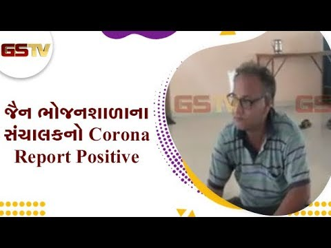 Ahmedabad માં જૈન ભોજનશાળાના સંચાલકનો Corona Report Positive  Gstv Gujarati News