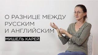 О разнице между русским и английским