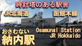 函館本線 納内駅を探検してみた Osamunai Station. JR Hokkaido Hakodate Main Line