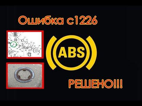 Часть 2. Ошибка ABS C1226. Проблема решена! Chevrolet Opel