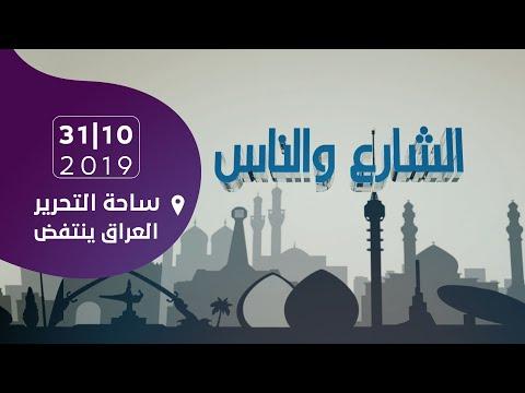 الشارع والناس | لقطات حية ومباشرة من ساحة التحرير  31-10-2019
