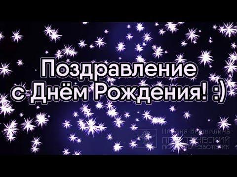 С Днём рождения! Красивое оригинальное Видео-Поздравление. Самое мудрое и самое лучшее! :) - Познавательные и прикольные видеоролики