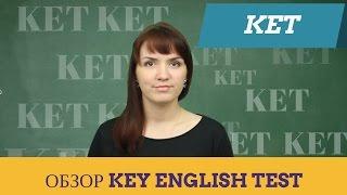 видео Международные экзамены и тесты на знание языков