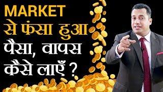 MARKET से फंसा हुआ पैसा, वापस कैसे लाएं? | Dr Vivek Bindra |