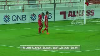 ملخص | الدحيل 5 - 1 الخور | دوري قطر غاز تحت 23 سنة