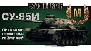 СУ-85И / Активный безбашенный геймплей