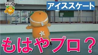 33/47 みきゃんのアイススケートがプロ級!? thumbnail