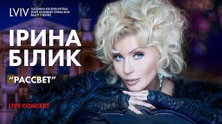 Ирина Билык - Рассвет (Live)