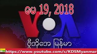 VOA Burmese TV News, May 19, 2018
