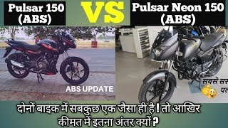 Bajaj Pulsar 150 vs Bajaj Pulsar 150 Neon Detailed Compare 2019 || Why Neon 150 Is Cheaper ?