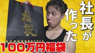 【福袋2020】社長が俺の為に作った100万円福袋がエグ過ぎる・・【MTG】