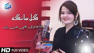 Gul Sanga pashto new song 2019  Ma Ta Cha We Mayanega pashto  new hd song music latest songs