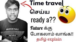 Time Travel செய்யலாம் வாங்க! | Time Travel Tamil Explained |