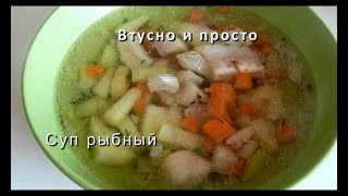 Вкусно и просто:  Рыбный суп с пангасиусом. Пошаговый рецепт с фото и видео.