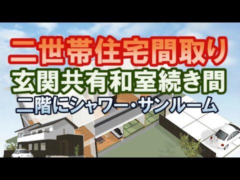 玄関共有の二世帯住宅の間取り図。和室続き間、二階にシャワーブース