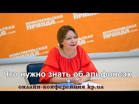 Как распознать альфонса - психолог Елена Любченко