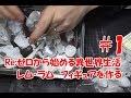 #1【フィギュア】Re:ゼロのレムラムを作る
