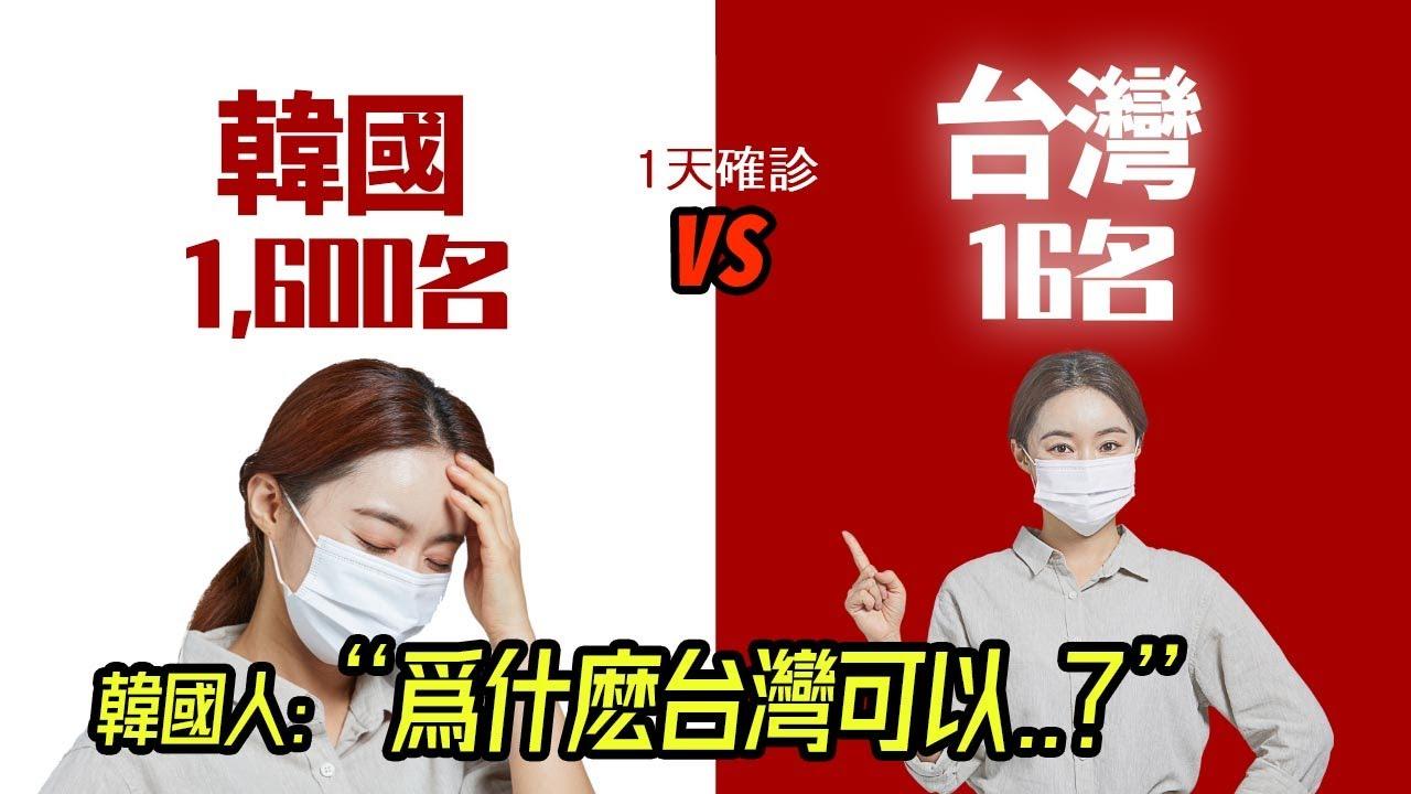 """韓國人看台灣克服 """"到底是怎麼做到的..?"""""""