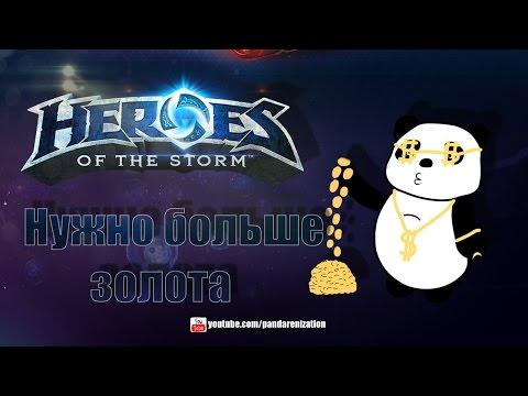 видео: heroes of the storm: как заработать больше золота?