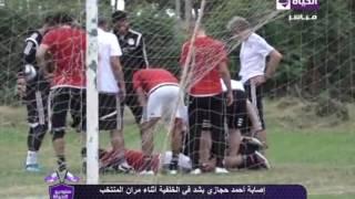 شاهد.. لحظة إصابة أحمد حجازي في مران الفراعنة