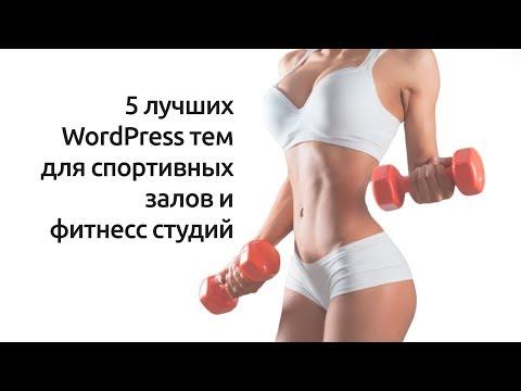 Шаблоны wordpress на спортивную тематику