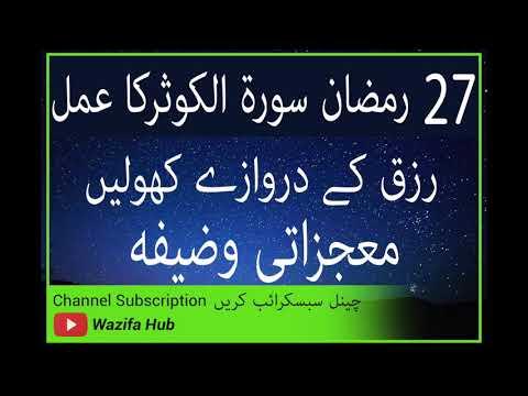 27 Ramzan Ki Raat Ka Wazifa | Qurani Wazifa Of 27 Ramzan Night | Shab E Qadr Ka Wazifa