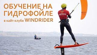Кайт обучение на гидрофойле – Windrider Одесса