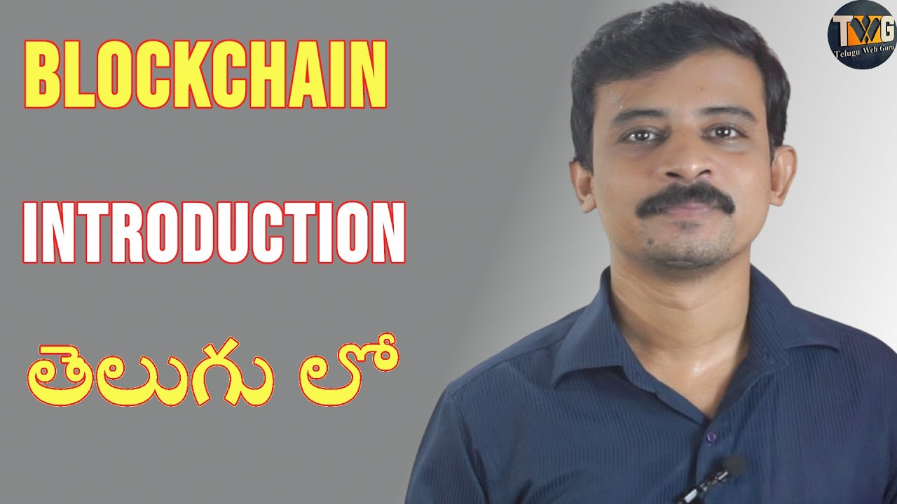 BLOCKCHAIN TUTORIAL IN TELUGU | INTRODUCTION TO BLOCKCHAIN TECHNOLOGY | Telugu Web Guru