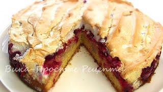НЕЗАБЫВАЕМЫЙ Вкус Пирог с Вишней