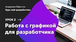 Урок 2. Работа с графикой для разработчика   Курс Веб разработчик   Академия верстки