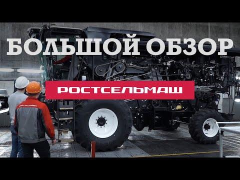 ЗАВОД Ростсельмаш. Комбайнеры. Обзор завода / Станкорепорт