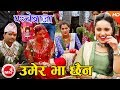 Download New Panchebaja Song 2074 | Umer Bha Chhaina - Khuman Adhikari & Devi Gharti | Ft.Karishma Dhakal MP3 song and Music Video
