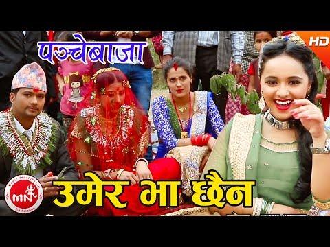 New Panchebaja Song 2074 | Umer Bha Chhaina - Khuman Adhikari & Devi Gharti | Ftma Dhakal