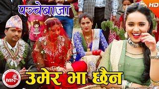 New Panchebaja Song 2074 | Umer Bha Chhaina - Khuman Adhikari & Devi Gharti | Ft.Karishma Dhakal