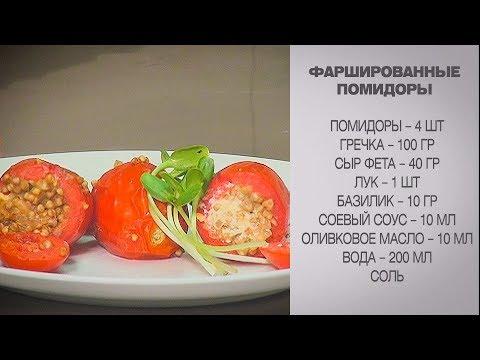 Фаршированные помидоры / Запеченные помидоры / Рецепт помидор / Помидоры / Закуска